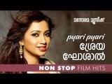 Pyari Pyari Shreya - Superhit songs sung by Shreya Ghoshal