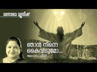 ഞാൻ നിന്നെ കൈവിടുമോ | Njan Ninne Kaividumo | K S Chithra | M T Jose | Christian Devotional