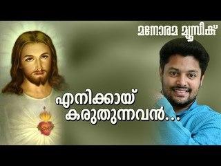 Enikkay Karuthunnavan | Madhu Balakrishnan | R.S.Vijayaraj | എനിക്കായ് കരുതുന്നവൻ