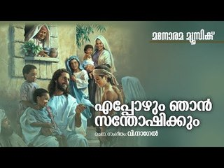 Eppozhum Njan Sanothishikkum  | V.Nagel | Manorama Music | എപ്പോഴും ഞാൻ സന്തോഷിക്കും