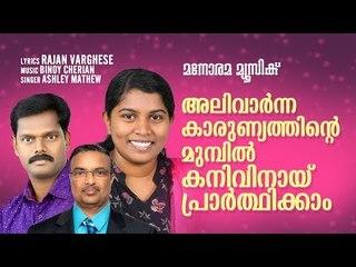 പ്രാർത്ഥനയോടെ  |Prarthanayode | Manorama Music | Ashley Mathew | Binoy Cherian | Rajan Varghese