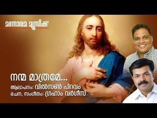 നന്മ മാത്രമേ  | Nanma Mathrame | Wilson Piravom | Graham Varghese