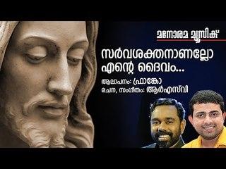 സർവ്വശക്തനാണല്ലോ  | Sarvashakhthananallo | Franco | R.S.Vijayaraj