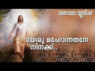 യേശു മഹോന്നതനെ  | Yesu Mahonnathane | Manorama Music | Christian Devotional