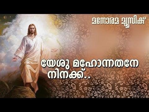 യേശു മഹോന്നതനെ    Yesu Mahonnathane   Manorama Music   Christian Devotional