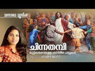 Chinna Thampi Chinna Thankai | Selin Jose | Thimothy Kids |