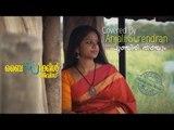 പുഞ്ചിരി തഞ്ചും... | Covered by Anjali | Bicycle Thieves | Malayalam Cover Song