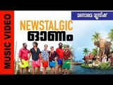 Newstalgic Onam | New Generation Onam Song by Arun Kumassi