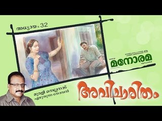 Chapter 32 | Avicharitham | Murali Nellanad  | അവിചാരിതം | Audio Book | Malayalam Novel