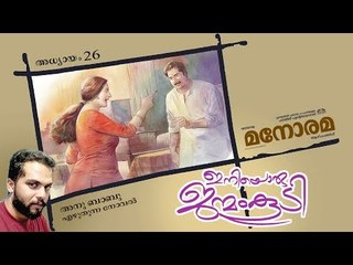 Chapter 26   Iniyoru Janmam Koodi   Anu Babu   ഇനിയൊരു ജന്മം കൂടി   Audio Book   Malayalam Novel