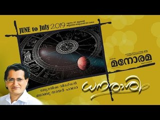Dhanarashi | June 27 - July 3 | ധനരാശി | Babu Nair Pala | Audio Book