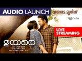 UYARE Malayalam Movie Audio Launch by Mammootty | Tovino Thomas | Asif Ali | Parvathi | Gopi Sunder