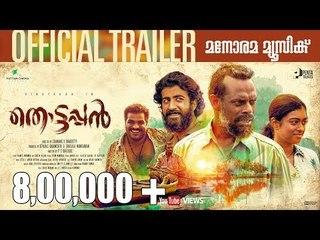 Thottappan | Official Trailer | Vinayakan | Shanavas K Bavakutty | Pattam Cinema Company