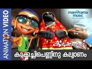 Kakkachi Penninu Kalyanam  Animation Video   Kilukkampetty