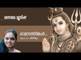 Omanathinkal - Hindu Devotional - Lord Shiva - Manju