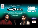 En Sangadam | 'ശാശ്വത പാറ'  – 'Everlasting Rock' | Sijo Mathew Jacob | Anna Baby