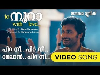 Pira Nee Pira Nee | To Noora with Love | Shankar Mahadevan | Mohan Sithara
