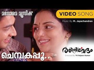 Chembakappoo |  Rathinirvedam | Sudeep Kumar | Murugan Kattakkada |M.Jayachandran