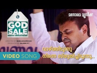 Vazhthidunnu ninne | God For Sale |  Francis Thanikkal |Afsal Yusuf| Sudeesh