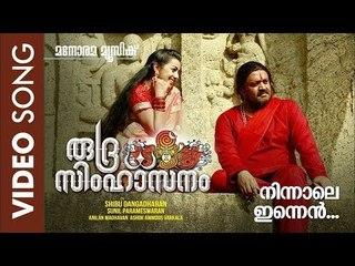 Ninnale Innen | Rudra Simhasanam | K.S.Chithra | Jayasree Kishore | Viswajith