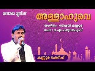 Allahuve Nee Thannathalle   Kannur Shereef   Mappilappattukal   O M Karuvarakundu   Naushad Kannur