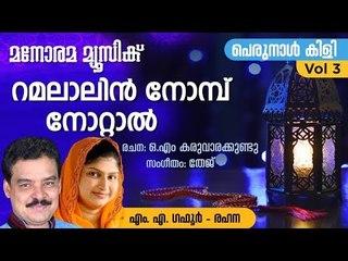 Ramalalin Nombu Nokkana   Rahana & Gafoor   O.M.Karuvarakundu   Tej