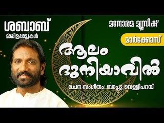 Aalam Duniyavil | K G Markose  | Bappu Velliparambu | Mappila Pattukal