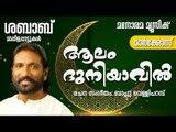 Aalam Duniyavil   K G Markose    Bappu Velliparambu   Mappila Pattukal