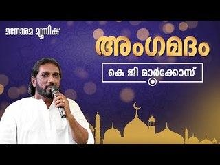 Ankamatham   K.G.Markose   Mappilappattukal   Manorama Music