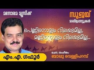 പെണ്ണിനൊട്ടും വിലയുമില്ല  | Penninottum Vilayumilla | M S Gafoor | Bappu Velliparambu