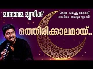 Othirikkalamay   Vineeth Sreenivasan   Bappu Vavadu   Gafoor M.Ghayam