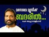 "Badaril Song from Super Hit Mappilappattu Album ""Ramzan Nilavu"" - Markose"