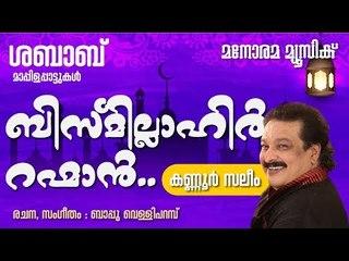 Bismillahir Rahman | Kanur Salim | Bappu Velliparambu | Mappila Pattukal