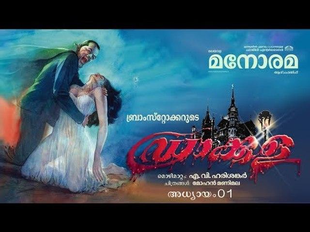 Chapter 1   Dracula   Bram Stoker   Audio Book   Malayalam Novel    ഡ്രാക്കുള