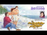 Chapter 2 | Ponnurukum Pookkalam | Maya Devi | Audio Book | Malayalam Novel | പൊന്നുരുകും പൂക്കാലം