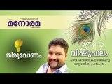 22 Thiruvonam | തിരുവോണം | Vishuphalam | Hari Pathanapuram | Horoscope