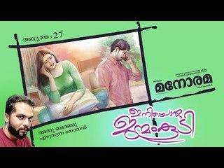 Chapter 27   Iniyoru Janmam Koodi   Anu Babu   ഇനിയൊരു ജന്മം കൂടി   Audio Book   Malayalam Novel
