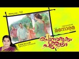 Chapter 12 | Ponnurukum Pookkalam | Maya Devi | Audio Book | Malayalam Novel | പൊന്നുരുകും പൂക്കാലം