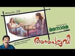 Chapter 29   Anupallavi   K K Sudhakaran   അനുപല്ലവി   Audio Book   Malayalam Novel