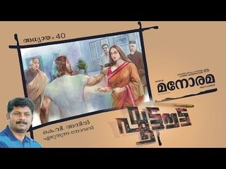 Chapter 40 | Shootout | K V Anil | ഷൂട്ടൗട്ട് | Audio Book | Malayalam Novel