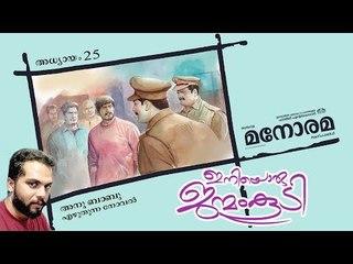 Chapter 25   Iniyoru Janmam Koodi   Anu Babu   ഇനിയൊരു ജന്മം കൂടി   Audio Book   Malayalam Novel
