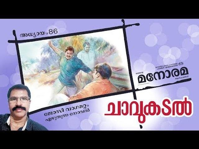 Chapter 86   Chavukadal    Josy Vagamattom   ചാവുകടൽ   Audio Book   Malayalam Novel
