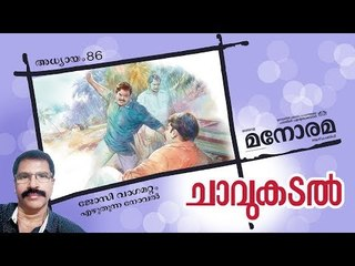 Chapter 86 | Chavukadal |  Josy Vagamattom | ചാവുകടൽ | Audio Book | Malayalam Novel