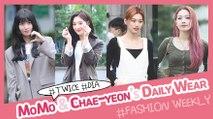 [Showbiz Korea] MOMO(모모,TWICE) & DOYEON(도연,Weki Meki)! Female Idol Stars' Outfits to Work