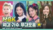 MBK Ent. Artist Stage Compilation ㅣ MBK 역대 가수 무대 모음 [소.취]