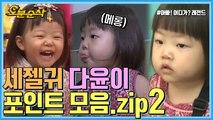 [오분순삭] 아빠어디가 : 주사 맞아도 안우는 3살, 무통 정다윤 선생...★ 다윤이 모음.zip 2탄!