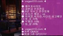토토분석가 ヴ 스포츠토토당첨금 ㉠ vegas010.com ▶ 텔레그램 SPO7777 ◀ 캬툑 GAA54 ☎ ☎ 총판 모집중 ☎☎  사설토토 ㉠ 다음스포츠 ㉠ 토트넘경기 ㉠ 해외야구순위 ㉠ 해외실시간배팅 ヴ 토토분석가