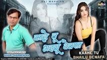 सुपरहिट भोजपुरी दर्द भरल गीत - काहे तू भइलू बेवफा | Kaahe Tu Bhailoo Bewafa - Bihari Dharmendra