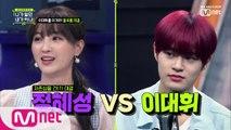 '여배우' 정혜성 VS '남돌' 이대휘 팔씨름 대결 성사! 과연 승자는?