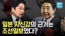 [엠빅뉴스] 일본의 수출 규제 자신감의 원천은 조선일보 기사였다?